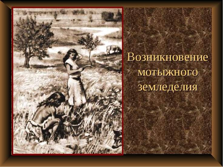 Возникновение мотыжного земледелия