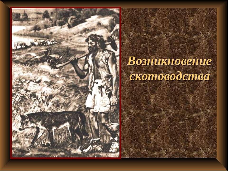 Возникновение скотоводства