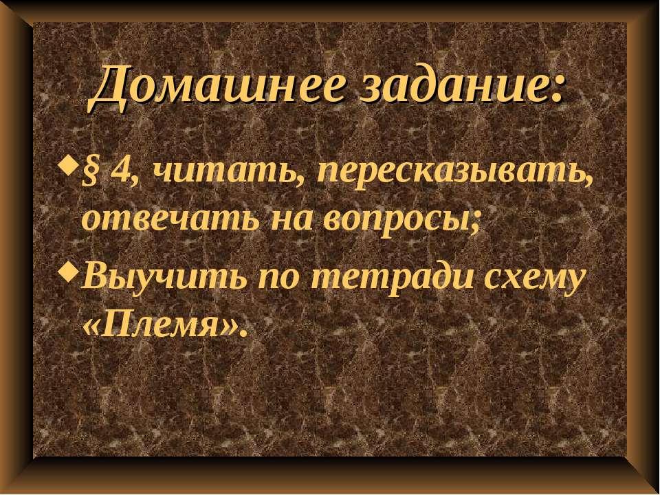 Домашнее задание: § 4, читать, пересказывать, отвечать на вопросы; Выучить по...