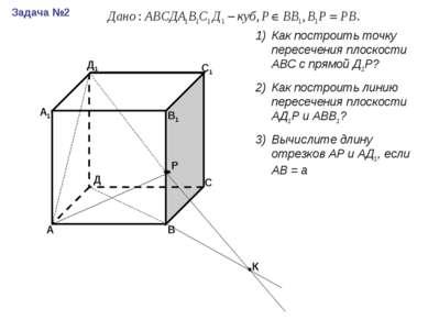 А В С Д А1 В1 С1 Д1 Задача №2 Как построить точку пересечения плоскости АВС с...