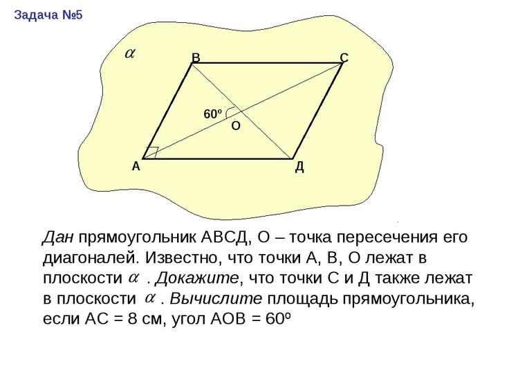 Задача №5 А В С Д О 60º Дан прямоугольник АВСД, О – точка пересечения его диа...