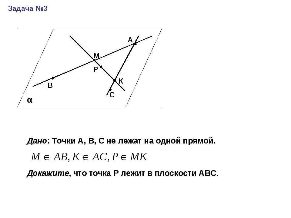 Задача №3 А В М Р С К Дано: Точки А, В, С не лежат на одной прямой. Докажите,...