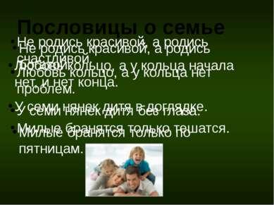 Пословицы о семье Не родись красивой, а родись богатой. Не родись красивой, а...