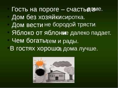 Гость на пороге – счастье в Дом без хозяйки Дом вести Яблоко от яблони Чем бо...