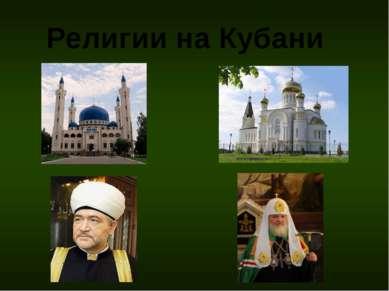 Религии на Кубани