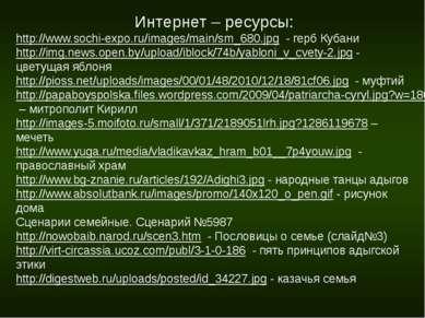 Интернет – ресурсы: http://www.sochi-expo.ru/images/main/sm_680.jpg - герб Ку...