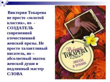 Виктория Токарева не просто «золотой классик», но - СОЗДАТЕЛЬ современной оте...