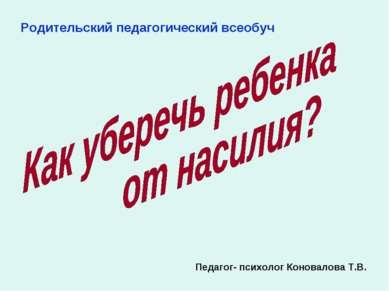 Педагог- психолог Коновалова Т.В. Родительский педагогический всеобуч