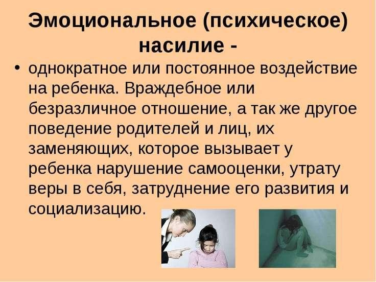 Эмоциональное (психическое) насилие - однократное или постоянное воздействие ...