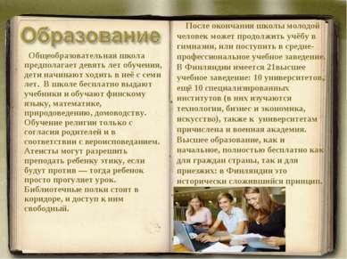 Общеобразовательная школа предполагает девять лет обучения, дети начинают ход...