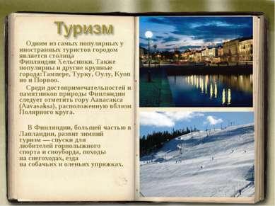 Одним из самых популярных у иностранных туристов городом является столица Фин...