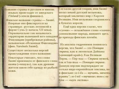 .Название страны в русском и многих языках происходит от шведского Finland («...