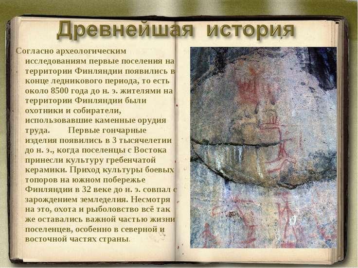 Согласно археологическим исследованиям первые поселения на территории Финлянд...