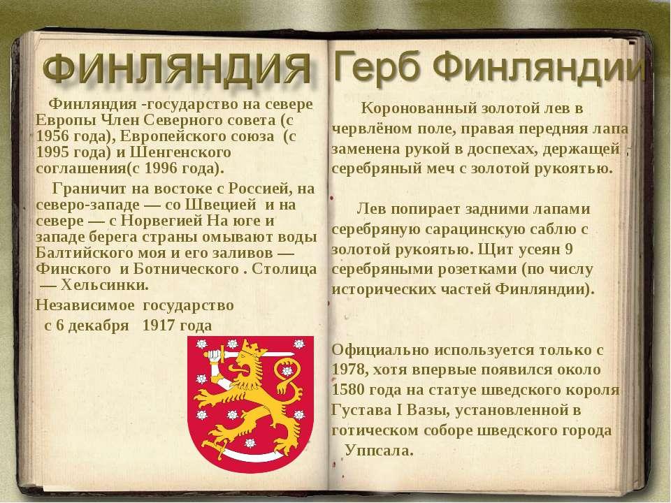 Финляндия -государство на севере Европы Член Северного совета (с 1956 года), ...
