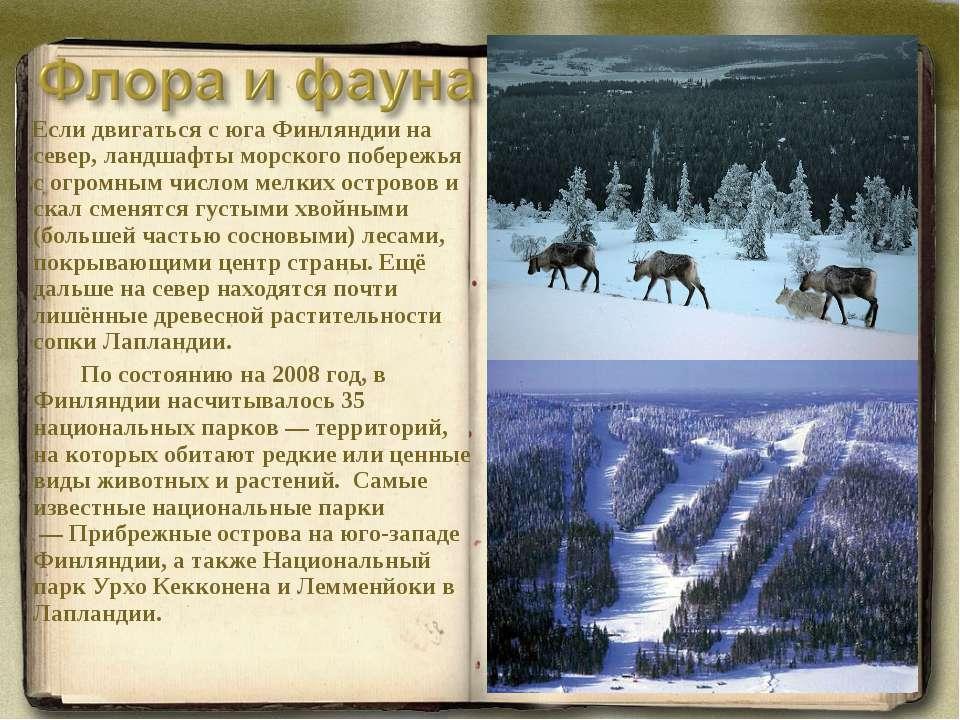 Если двигаться с юга Финляндии на север, ландшафты морского побережья с огром...