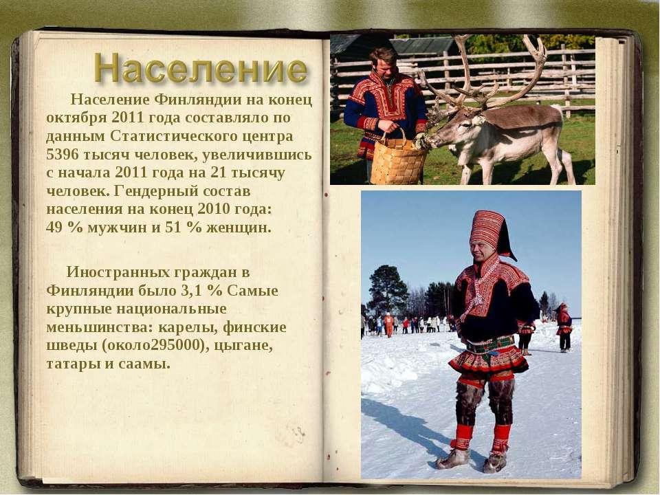 Население Финляндии на конец октября 2011 года составляло по данным Статистич...