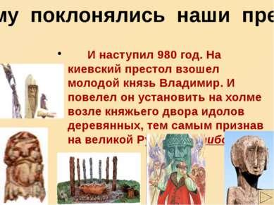 Чему поклонялись наши предки И наступил 980 год. На киевский престол взошел м...