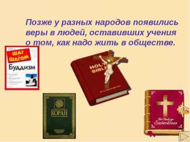 Позже у разных народов появились веры в людей, оставивших учения о том, как н...