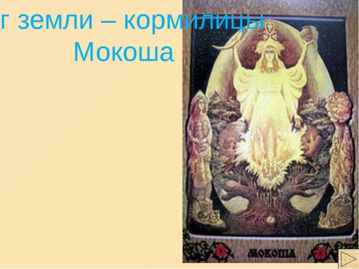 Бог земли – кормилицы Мокоша
