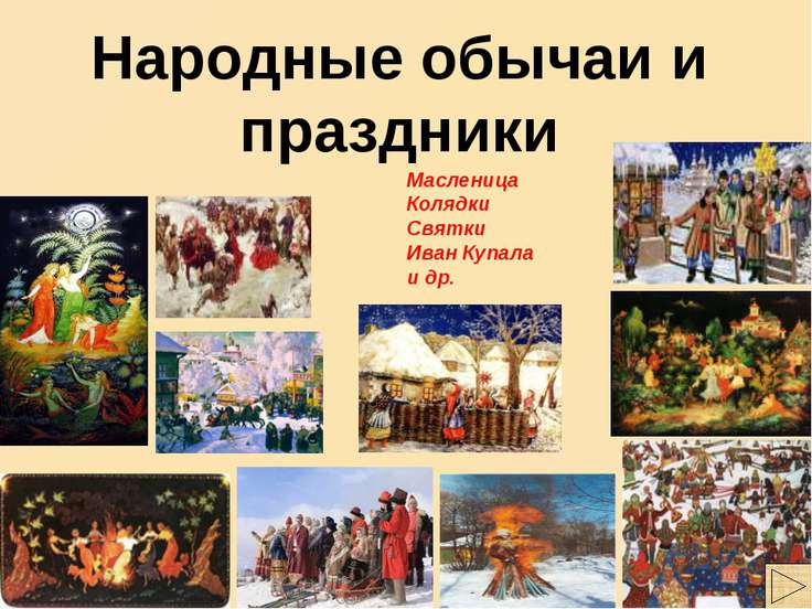Народные обычаи и праздники Масленица Колядки Святки Иван Купала и др.