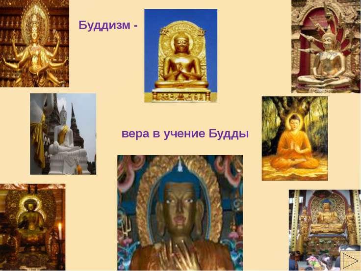 Буддизм - вера в учение Будды