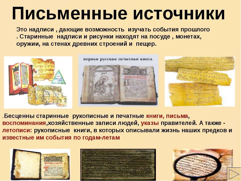 Письменные источники .Бесценны старинные рукописные и печатные книги, письма,...
