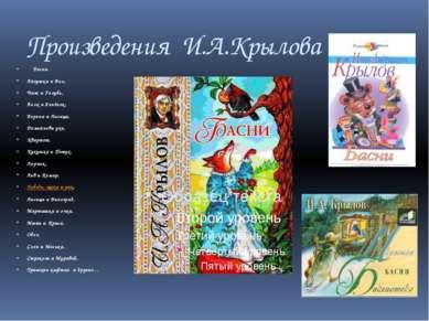Произведения И.А.Крылова Басни Лягушка и Вол, Чиж и Голубь, Волк и Ягнёнок, В...