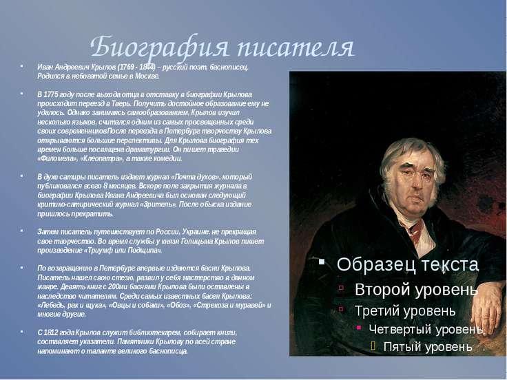 Биография писателя Иван Андреевич Крылов (1769 - 1844) – русский поэт, басноп...