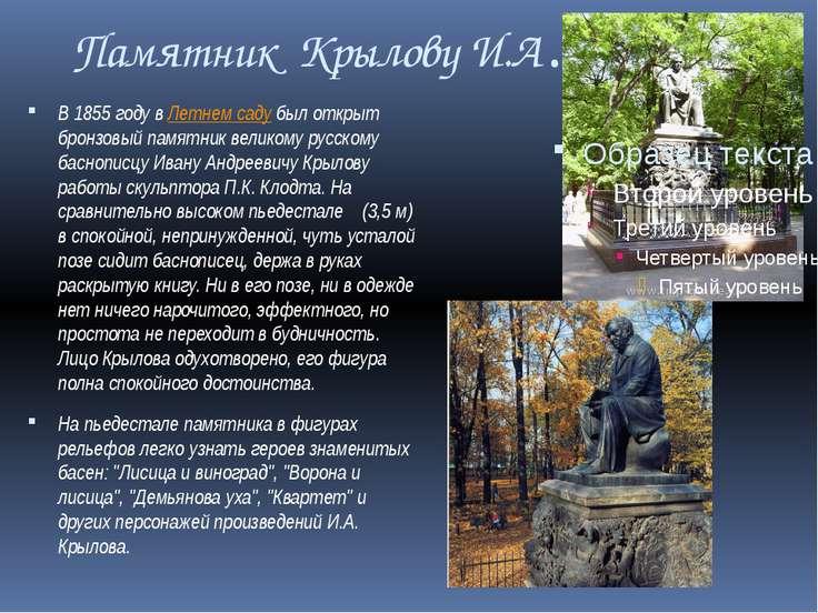 Памятник Крылову И.А. В 1855 году в Летнем саду был открыт бронзовый памятник...
