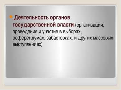 Деятельность органов государственной власти (организация, проведение и участи...