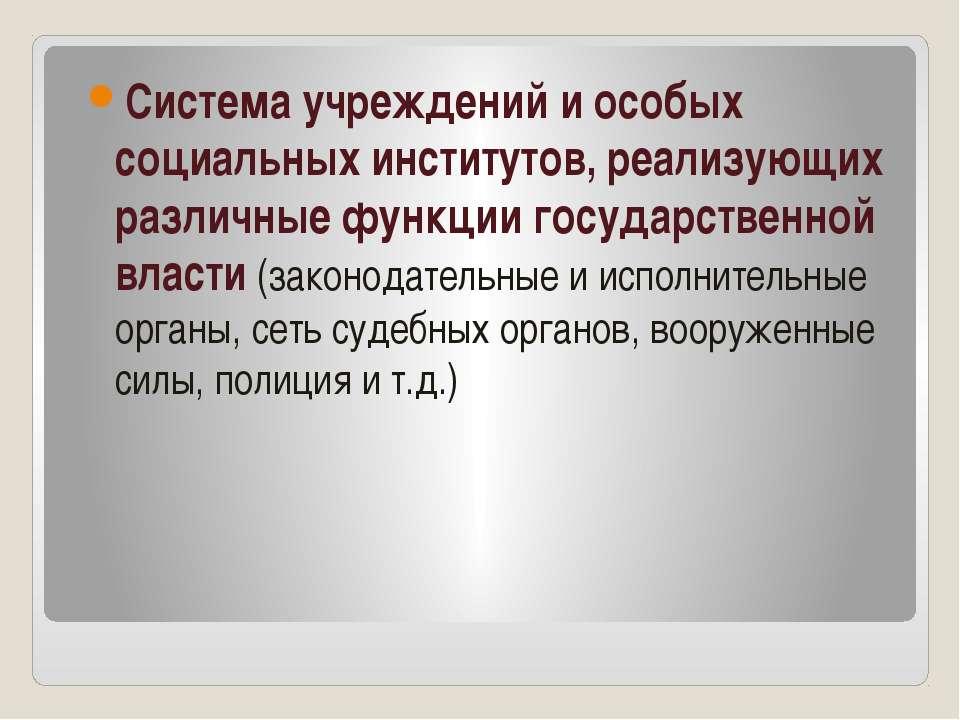 Система учреждений и особых социальных институтов, реализующих различные функ...