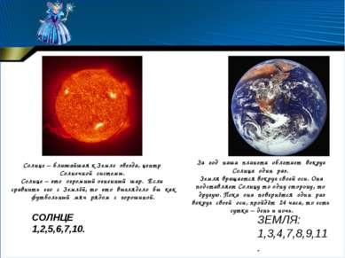 СОЛНЦЕ 1,2,5,6,7,10. ЗЕМЛЯ: 1,3,4,7,8,9,11. Солнце – ближайшая к Земле звезда...