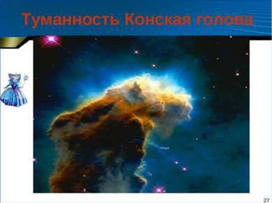 * Туманность Конская голова