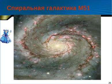 * Спиральная галактика М51