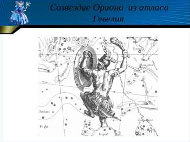 Созвездие Ориона из атласа Гевелия.