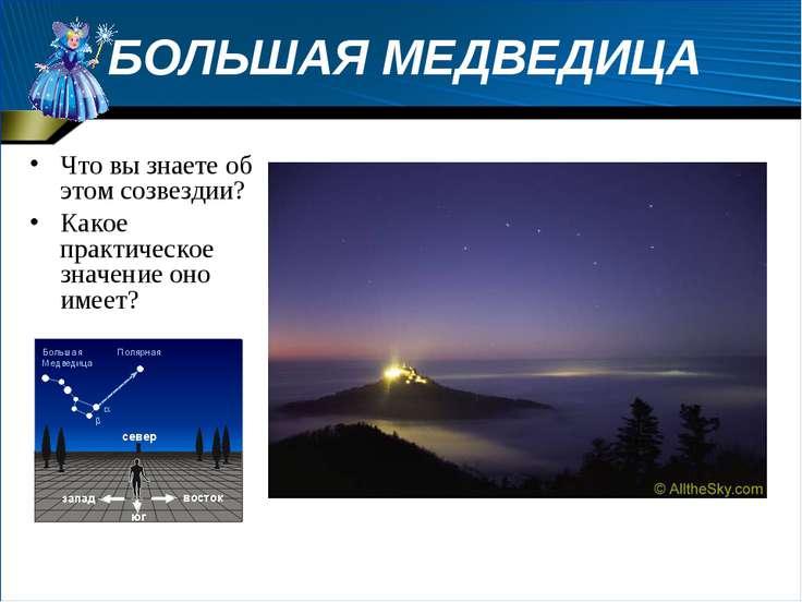 БОЛЬШАЯ МЕДВЕДИЦА Что вы знаете об этом созвездии? Какое практическое значени...