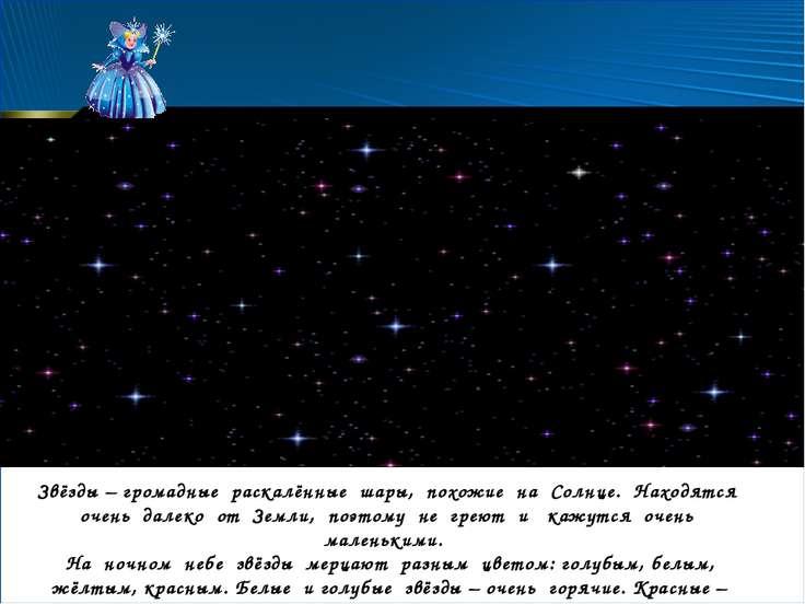 Звёзды – громадные раскалённые шары, похожие на Солнце. Находятся очень далек...