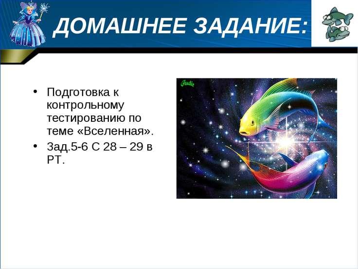 ДОМАШНЕЕ ЗАДАНИЕ: Подготовка к контрольному тестированию по теме «Вселенная»....