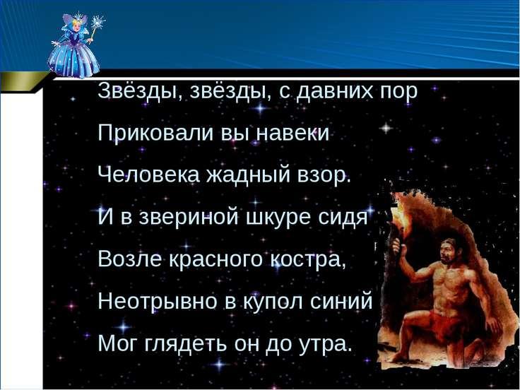 Звёзды, звёзды, с давних пор Приковали вы навеки Человека жадный взор. И в зв...