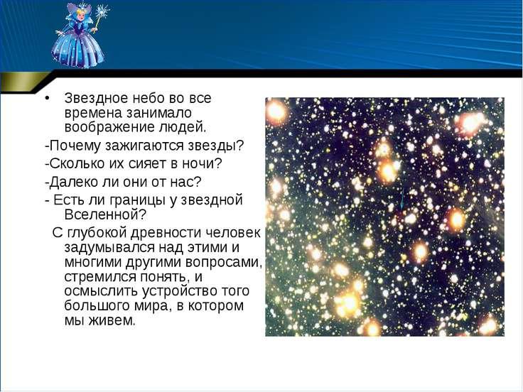Звездное небо во все времена занимало воображение людей. -Почему зажигаются з...