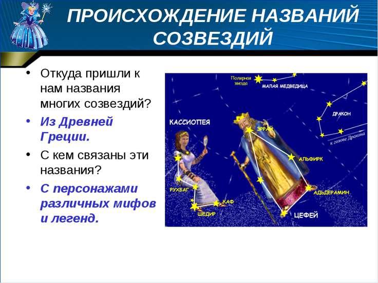 ПРОИСХОЖДЕНИЕ НАЗВАНИЙ СОЗВЕЗДИЙ Откуда пришли к нам названия многих созвезди...