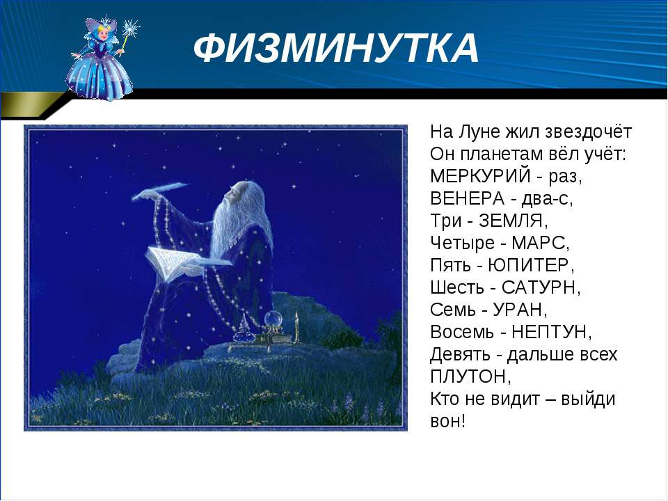 ФИЗМИНУТКА На Луне жил звездочёт Он планетам вёл учёт: МЕРКУРИЙ - раз, ВЕНЕРА...