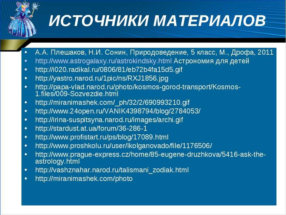 ИСТОЧНИКИ МАТЕРИАЛОВ А.А. Плешаков, Н.И. Сонин, Природоведение, 5 класс, М., ...