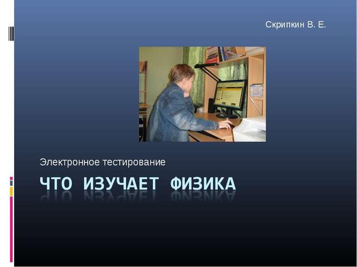 Электронное тестирование Скрипкин В. Е.