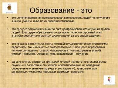 Образование - это это целенаправленная познавательная деятельность людей по п...