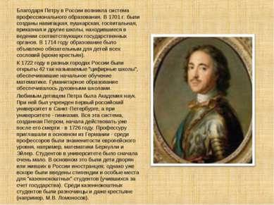 Благодаря Петру в России возникла система профессионального образования. В 17...