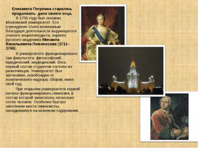 Елизавета Петровна старалась продолжить дело своего отца. В 1755 году был осн...