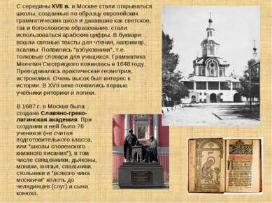 С середины XVII в. в Москве стали открываться школы, созданные по образцу евр...