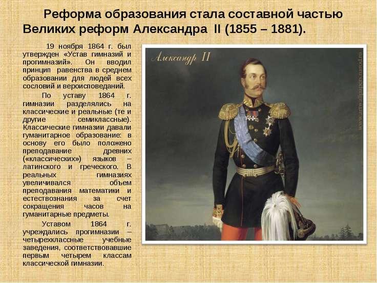 Реформа образования стала составной частью Великих реформ Александра II (1855...