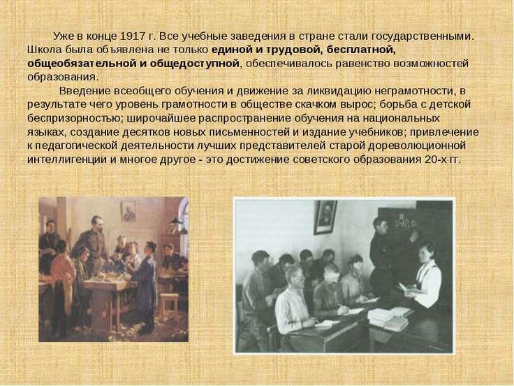 Уже в конце 1917 г. Все учебные заведения в стране стали государственными. Шк...